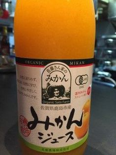 有機栽培みかんジュース佐賀県産ほど良い甘味と酸味の本物の味(#.#) 舞鶴キッチンのみかんジュースは 佐賀県産オーガニックです( 舞鶴キッチン焼酎は若潮酒造…