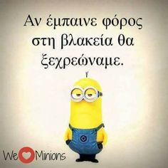 Funny Greek Quotes, Funny Quotes, Life Quotes, Funny Statuses, Greek Culture, Free Therapy, True Words, Just For Laughs, Minions