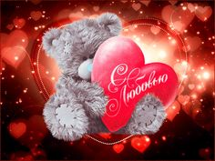 Открытка валентинка с любовью