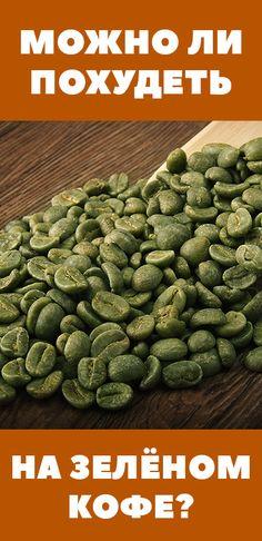 Зеленый кофе для похудения - помогает или нет.Эффективен ли зеленый кофе для похудения? Чем отличается зеленый кофе от черного, его полезные и побочные эффекты.безопасно • похудеть • как правильно питаться • как похудеть • как быстро похудеть • как убрать живот • как избавиться от живота • диета для похудения • похудения без диет • как можно сбросить вес • как быстро снизить вес