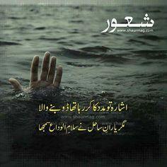 1129 Best Urdu Poetry Images In 2019 Urdu Poetry Urdu Quotes