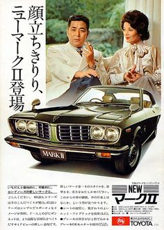 toyota classic cars baby - My old classic car collection Classic Japanese Cars, Old Classic Cars, Vintage Japanese, Auto Retro, Retro Cars, Toyota Corona, Pub Vintage, Toyota Cars, Car Posters
