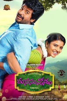 iBOMMA - Watch Telugu Movies Online & FREE Download