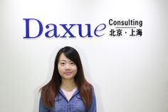 Daxue Consulting staff includes graduates from the best universities in China
