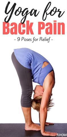 9 Yoga poses for back pain to help you relieve aches and pains and naturally increase flexibility! http://avocadu.com/yoga-back-pain-relief-best-poses/