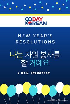 Repin if you plan to will volunteer more in 2017  Click pin for more New Year's Resolutions in Korean!  #90DayKorean #KoreanLanguage