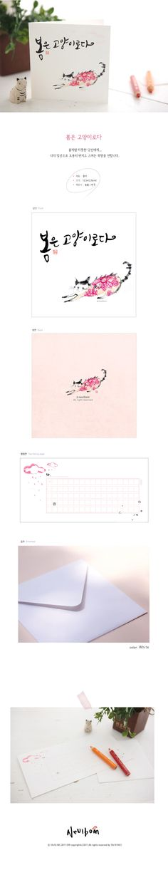 Korean Calligraphy Card