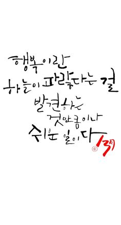 Calligraphy by 13month #캘리그라피 #행복 #2014 Korean Phrases, Korean Quotes, Wise Quotes, Famous Quotes, Brush Lettering, Hand Lettering, Korean Writing, Calligraphy Cards, Short Messages