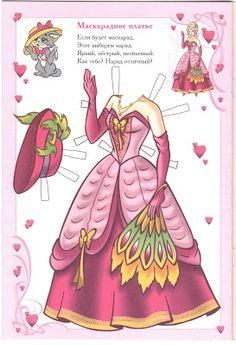 Maria, a Russian paper doll (Мария) (3 of 6) | Picasa Web Albums