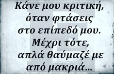 Greek Quotes, Narcissist, Picture Quotes, Wise Words, Philosophy, Me Quotes, Names, Sayings, Life