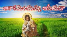#Aakaashamandunna Aaseenudaa| Telugu Christian Songs with Lyrics