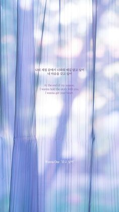 Wanna one – I wanna have ♥ - Wallpaper K Quotes, Song Quotes, K Wallpaper, Wallpaper Quotes, Korea Quotes, K Pop, Pop Lyrics, Song Lyrics Wallpaper, Quotes Lockscreen