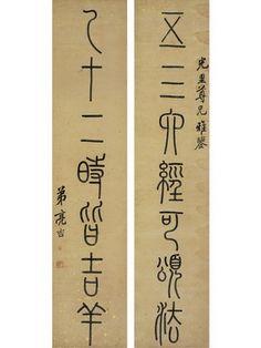 HONG LIANGJI (1746~1809)SEVEN-CHARACTER COUPLET IN SEAL SCRIPT Ink on golden-flecked paper, couplet  124.5×27cm×2  洪亮吉(1746~1809) 篆書七言聯 灑金紙本 對聯 識文:五三六經可頌法,乙十二時皆吉羊。 款識:光裡尊兄雅鑒。弟亮吉。 鈐印:亮吉(白) 恩賜一明農(朱)