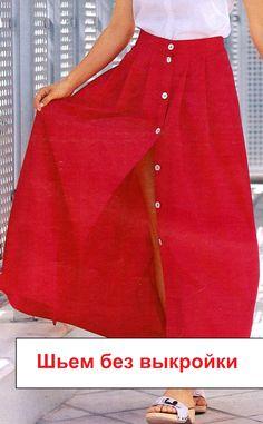 Длинная юбка с мягкими складкми
