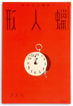 30 Vintage Magazine Covers from Japan 50 Watts — Designspiration