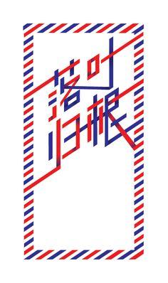 Luoye Gui Gen by Merrill Liu, via Behance