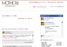 http://www.mothers.jpn.com/(MOTHER'S食堂)