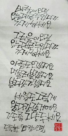 도종환[바람이오면]