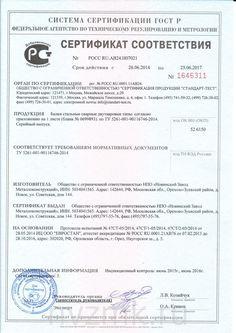 Сертификат соответствия сварной двутавр