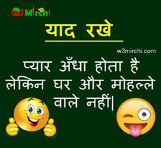 51 trendy Ideas funny images laughter in hindi Funny Good Morning Quotes, Funny Quotes For Kids, Funny Quotes About Life, Life Quotes, Funny Jokes In Hindi, Funny Qoutes, Jokes Quotes, Funny School Stories, Funny School Memes