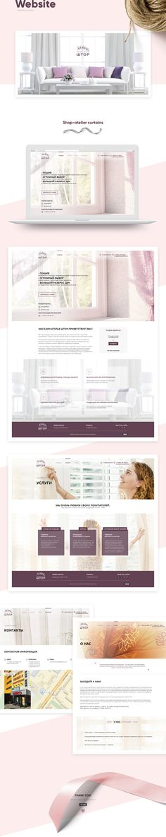Sewing curtains | Website on Behance