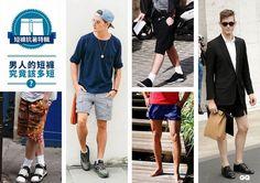 《短褲抗暑特輯》短的剛剛好!2大短褲挑選訣竅 | GQ瀟灑男人網