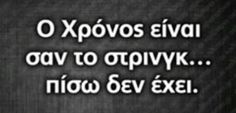 ;) Funny Greek, Funny Statuses, Greek Quotes, Funny Quotes, Jokes, Lol, Nice, Style, Humor