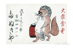 Japanese Matchbox Label with Tanuki Carrying Lanterns