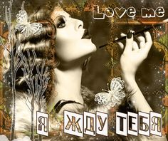 Татьяна ШИРИНА - Я жду тебя... Плэйкасты Beesona.Ru