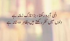 Ay mery Allah pak g :'( Urdu Quotes, Poetry Quotes, Islamic Quotes, Quotations, Best Quotes, Life Quotes, Qoutes, Favorite Quotes, Best Urdu Poetry Images