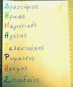 School Hacks, School Projects, School Tips, School Ideas, Welcome To School, Greek Language, School Psychology, Learning Disabilities, Dyslexia
