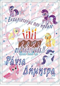 My little Pony birthday party...Μικρό μου Πόνυ πάρτυ γενεθλίων! ~ Ideatoevents