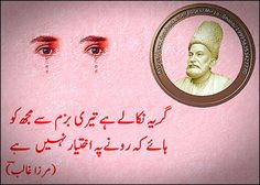 Sufi quotes and sad poetry: Mirza Ghalib Urdu sad poetry