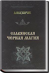 Славянская черная магия [Амазарак]