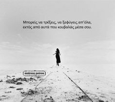 Borderline Personality Disorder, Greek Quotes, Meaning Of Life, Positive Quotes, Meant To Be, Life Quotes, Inspirational Quotes, Positivity, Sayings