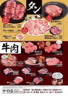 メニュー紹介 | 焼肉・スエヒロ館 Japanese Menu, Menu Flyer, Steak, Beef, Typography, Food, Kawaii, Poster, Entrepreneurship
