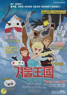 'Frozen' - Retro poster by SouthBig, via Behance Leaflet Layout, Old Film Posters, Retro Aesthetic, Illustrations And Posters, Disney Animation, Graphic Design Typography, Retro Design, Character Illustration, Manga