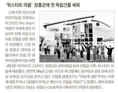 2008년 12월 18일 '위스타트 마을' 장흥군에 첫 독립건물 세워