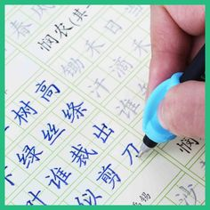 2016 Hot Sale Magic Chinese Calligraphy copybook for Kids Children Beginners Exercises Calligraphy Practice Book libros