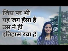 song by sd upsc Motivation Upsc Civil Services, Motivational Songs, Bollywood Funny, Motivation Youtube, Social Link, English Language Learning, Life Goals, My Dream, Qoutes