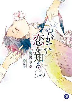 Japanese Yaoi / BL: hideyoshico 『やがて恋を知る』