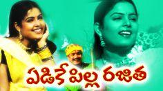 Yadike Pilla Rajitha - Janapadalu   Latest Telugu Folk Video Songs HD