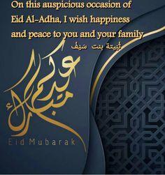 Ramadan Poster, Eid Cards, Phone Backgrounds, Phone Wallpapers, Eid Al Adha, Islam Quran, Eid Mubarak, Your Family, Wish