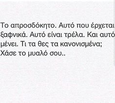 lose your mind. Movie Quotes, Funny Quotes, Life Quotes, Favorite Quotes, Best Quotes, My Philosophy, Greek Words, Meaning Of Life, Greek Quotes