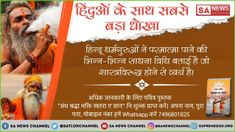 """You can get religious book free. """"Andh shradha bhakti khatra e jaan"""" To order 👉Your full name,full address and mobile no. Send reply Must Know Mysterious Knowledge. Hinduism Quotes, Spiritual Quotes, Sa News, Attitude Quotes For Boys, Gita Quotes, Bhakti Yoga, Blind Faith, Religious Books, Death Quotes"""
