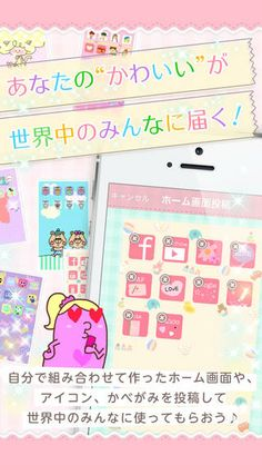 Top Free iPhone App #86: アイコン無料きせかえCocoPPa(ココッパ)- かわいい壁紙待受も取り放題! - SPiRE, Inc. by SPiRE, Inc. - 03/31/2014
