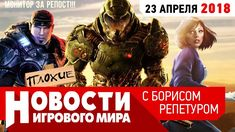 ПЛОХИЕ НОВОСТИ: Bioshock 4, Новый DOOM и Gears of War 5 на E3 2018, Виру...