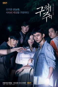 Save Me (구해줘) 2017 - 5 stars - 16 episodes. A fascinating look at faith, friendship, love and loyalty with a religious cult set firmly in the center of the story. Serious drama with elements of a suspense thriller. Korean Drama Online, Korean Drama 2017, Watch Korean Drama, Korean Drama Movies, Korean Actors, Korean Celebrities, Go Kyung Pyo, Kang Min Hyuk, Ha Ji Won
