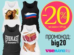 Лето уже стучится в двери! Самое время покупать майку с крутым принтом!  ВсеМайки промокод май 2015 на скидку 20% на ВСЕ майки!  #ВсеМайки #промокод #vsemayki #Berikod #берикод #футболки