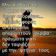 Greek Quotes, True Stories, Wise Words, Quotations, Inspirational Quotes, Feelings, Sage, Tips, Pictures